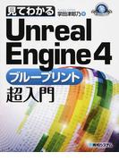 見てわかるUnreal Engine4ブループリント超入門 (Game Developer Books)