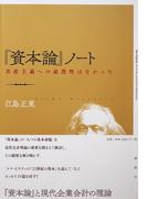『資本論』ノート 共産主義への必然性はなかった