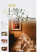 静岡こだわりの上等なディナー