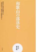 和歌山の部落史 年表・補遺編