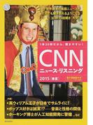 CNNニュース・リスニング 1本30秒だから、聞きやすい! 2015春夏 英ウィリアム王子が日本でサムライに!