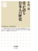 骨が語る日本人の歴史 (ちくま新書)(ちくま新書)