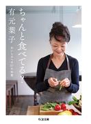 ちゃんと食べてる? おいしさへの51の知恵 (ちくま文庫)(ちくま文庫)
