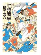七時間半 (ちくま文庫)(ちくま文庫)