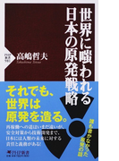 世界に嗤われる日本の原発戦略 (PHP新書)(PHP新書)
