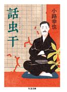 話虫干 (ちくま文庫)(ちくま文庫)