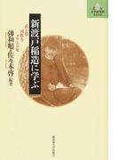 新渡戸稲造に学ぶ 武士道・国際人・グローバル化 (北大文学研究科ライブラリ)