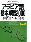 【音声付版】聴いて、話すための アラビア語基本単語2000(基本単語2000)