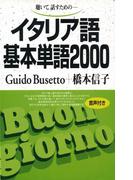 【音声付版】聴いて、話すための イタリア語基本単語2000(基本単語2000)
