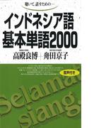 【音声付版】聴いて、話すための インドネシア語基本単語2000(基本単語2000)