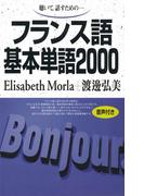 【音声付版】聴いて、話すための フランス語基本単語2000(基本単語2000)