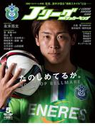 Jリーグサッカーキング2015年5月号(Jリーグサッカーキング)