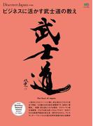別冊Discover Japan ビジネスに活かす武士道の教え(別冊Discover Japan)