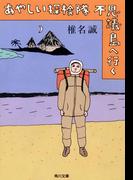 あやしい探検隊 不思議島へ行く(角川文庫)