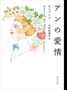 【期間限定価格】アンの愛情(角川文庫)