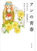 【期間限定価格】アンの青春(角川文庫)