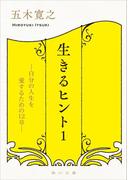 生きるヒント ―自分の人生を愛するための12章―(角川文庫)