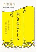 生きるヒント5 ―新しい自分を創るための12章―(角川文庫)