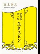 愛蔵版 全一巻 生きるヒント(角川文庫)