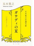 五木寛之自選文庫〈小説シリーズ〉 ガウディの夏 THE SUMMER FOR GAUDI(角川文庫)