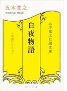 五木寛之自選文庫〈小説シリーズ〉 白夜物語 五木寛之北欧小説集(角川文庫)