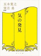 気の発見(角川文庫)