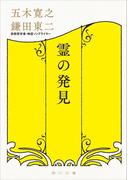 【期間限定価格】霊の発見(角川文庫)