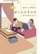 【期間限定価格】ぼくらのきせき ほのぼのログ(角川書店単行本)