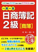 一問一答 日商簿記2級[商簿](中経出版)