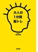大人の1分間脳トレ(中経出版)