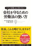 【期間限定価格】会社を守るための労働法の使い方(中経出版)