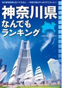 神奈川県なんでもランキング(中経出版)