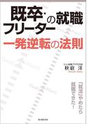 既卒・フリーターの就職 一発逆転の法則(中経出版)