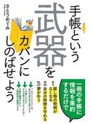 【期間限定価格】手帳という武器をカバンにしのばせよう(中経出版)
