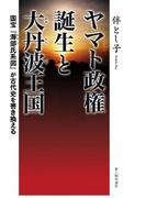 ヤマト政権誕生と大丹波王国(中経出版)