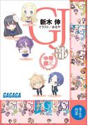 ガガガ文庫 電子特別合本 GJ部中等部(ガガガ文庫)