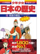 学習まんが 少年少女日本の歴史2 飛鳥の朝廷 ―古墳・飛鳥時代―(学習まんが)
