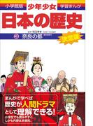 学習まんが 少年少女日本の歴史3 奈良の都 ―奈良時代―(学習まんが)