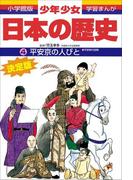 学習まんが 少年少女日本の歴史4 平安京の人びと  ―平安時代前期―(学習まんが)