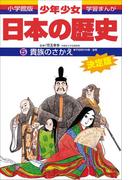 学習まんが 少年少女日本の歴史5 貴族のさかえ  ―平安時代中期・後期―(学習まんが)