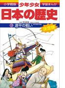 学習まんが 少年少女日本の歴史6 源平の戦い ―平安時代末期―(学習まんが)