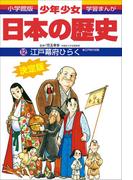 学習まんが 少年少女日本の歴史12 江戸幕府ひらく ―江戸時代初期―(学習まんが)