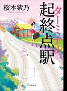 起終点駅(ターミナル)