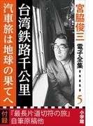 宮脇俊三 電子全集5 『台湾鉄路千公里/汽車旅は地球の果てへ』(宮脇俊三 電子全集)