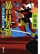 暴れ日光旅―大江戸無双七人衆―(新潮文庫)(新潮文庫)