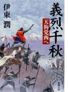 義烈千秋 天狗党西へ(新潮文庫)(新潮文庫)