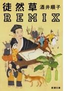 徒然草REMIX(新潮文庫)(新潮文庫)