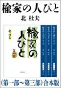 楡家の人びと(第一部~第三部) 合本版(新潮文庫)