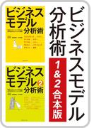 ビジネスモデル分析術1&2合本版