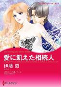愛に飢えた相続人(ハーレクインコミックス)